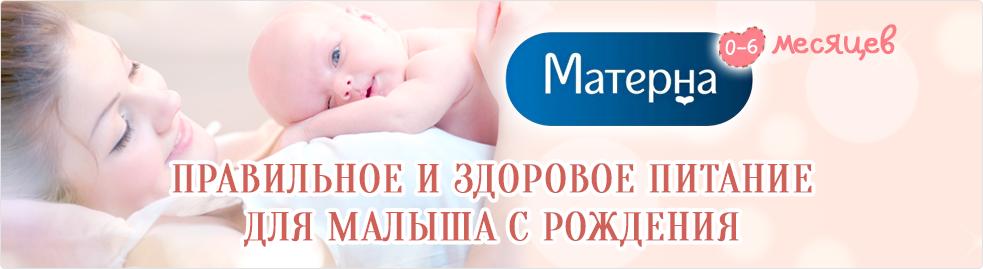 Матерна для беременных отзывы